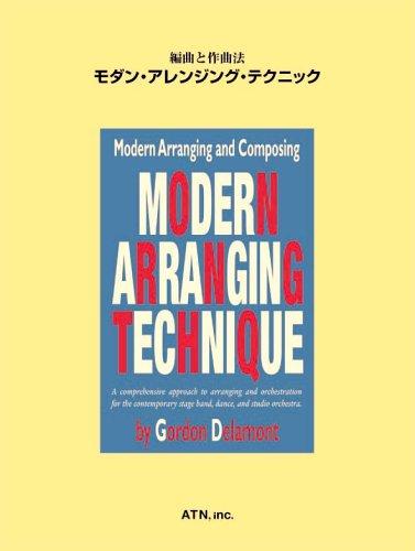 編曲と作曲法 モダンアレンジングテクニック