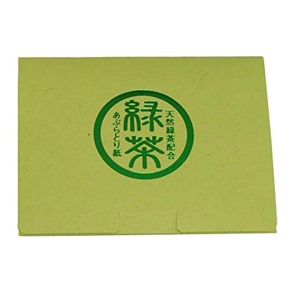 合唱団適切にクリスマス米長 天然緑茶配合 あぶらとり紙 高級 日本製 100枚入り 5個セット