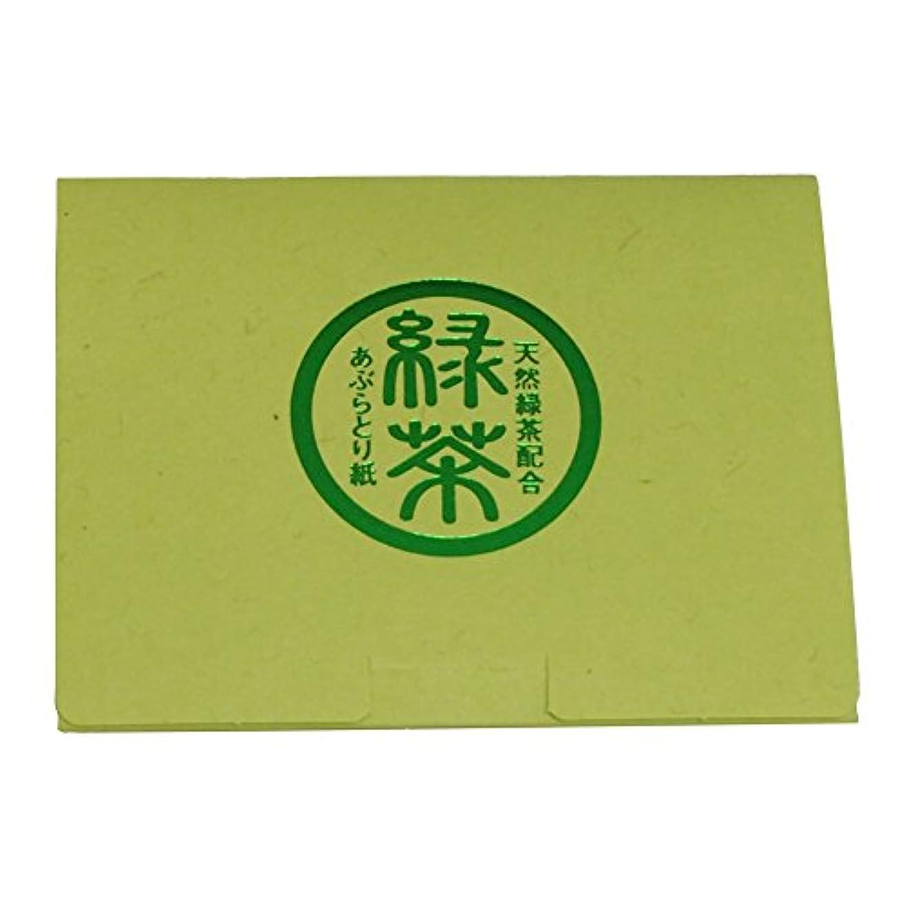 知的とんでもない分類する米長 天然緑茶配合 あぶらとり紙 高級 日本製 100枚入り 5個セット