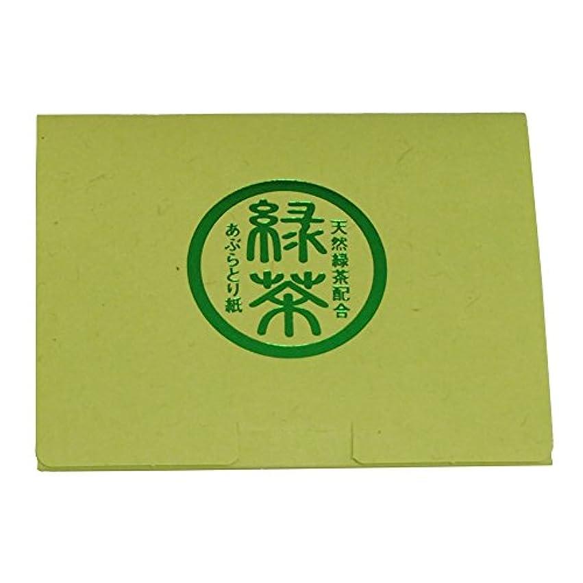 また明日ね重力バーマド米長 天然緑茶配合 あぶらとり紙 高級 日本製 100枚入り 5個セット