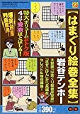 はまぐり絵巻全集 地の巻 (マンサンQコミックス)
