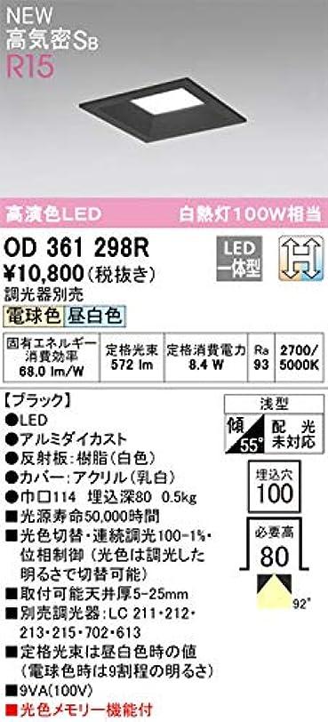 アジャ九絶縁するオーデリック/ダウンライト OD361298R