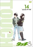 TV版パーフェクト・コレクション タッチ 14 [DVD]