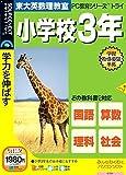 PC教育シリーズ トライ 小学校3年生 (説明扉付きスリムパッケージ版)