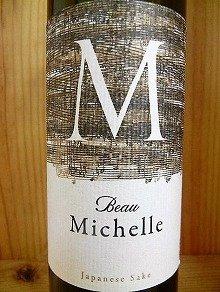 Beau Michelle(ボー・ミッシェル) 500ml [伴野酒造]