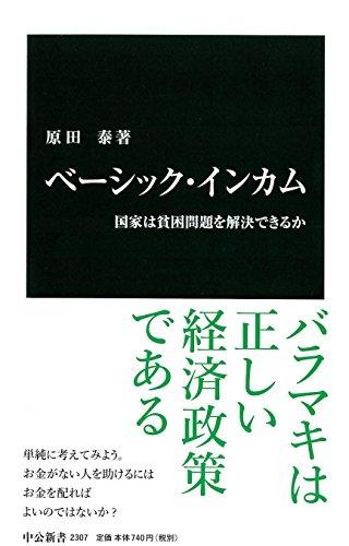 ベーシック・インカム - 国家は貧困問題を解決できるか (中公新書 2307)