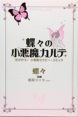 蝶々の小悪魔カルテ―恋が叶う〓小悪魔セラピー・コミックの詳細を見る
