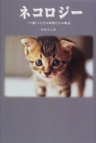 ネコロジー 坂崎幸之助 ノラ猫トイとその仲間たちの物語