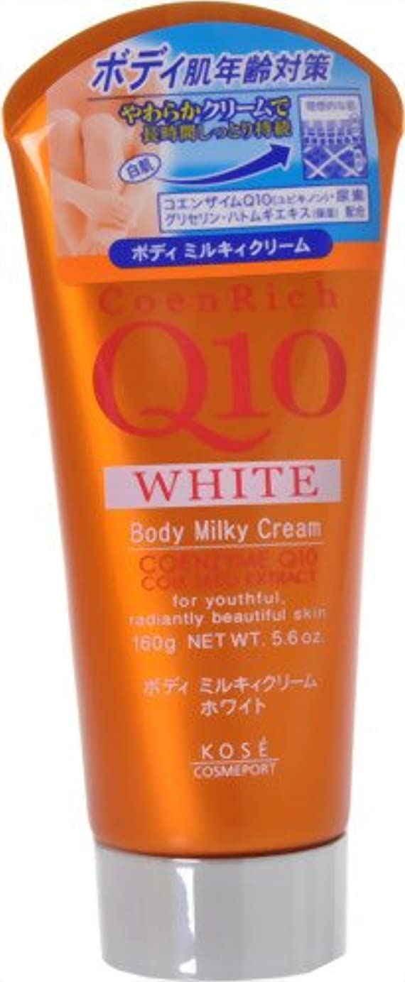 栄養ストラトフォードオンエイボンぎこちないコエンリッチ Q10 ホワイトボディ ミルキィクリーム 160g