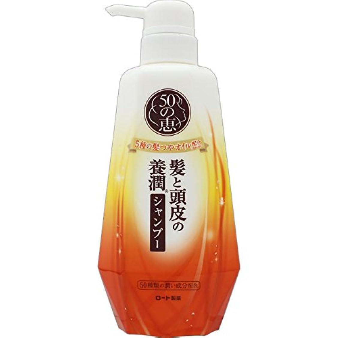 放棄するマイコンアロングロート製薬 50の恵エイジングケア 髪と頭皮の養潤シャンプー 400mL