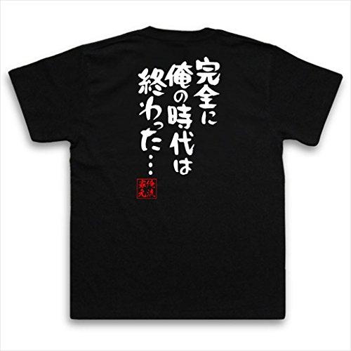 憩楽体Tシャツ 完全に俺の時代は終わった…。(LサイズTシャツ黒x文字白)