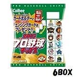 2015プロ野球チップス第2弾 カルビー (24個入り6BOX)