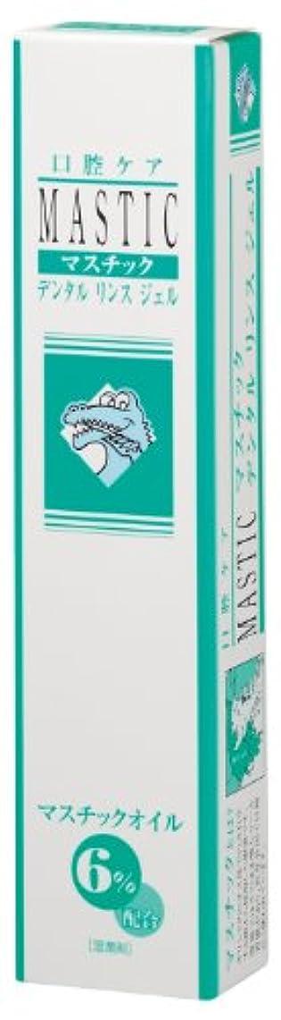 実装するズームマウス天然成分「マスチック」樹液オイル配合 マスチック デンタルリンスジェル MJⅢ 45g 6本セット