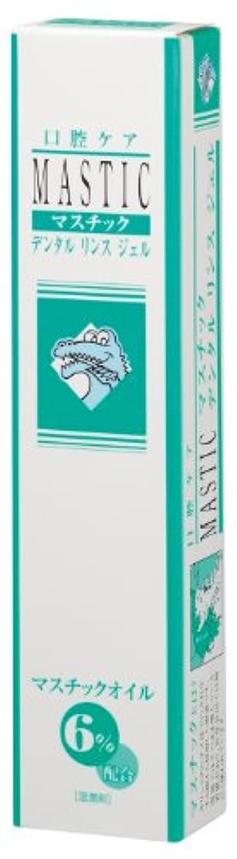 顕著第四傷つきやすい天然成分「マスチック」樹液オイル配合 マスチック デンタルリンスジェル MJⅢ 45g 6本セット