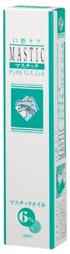 モールス信号夜明けにキャンディー天然成分「マスチック」樹液オイル配合 マスチック デンタルリンスジェル MJⅢ 45g 6本セット