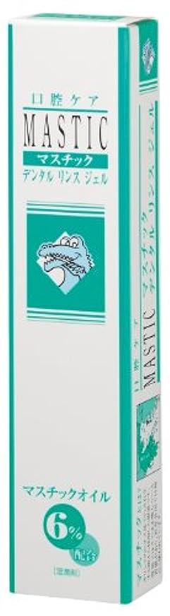 癒す後利用可能天然成分「マスチック」樹液オイル配合 マスチック デンタルリンスジェル MJⅢ 45g 6本セット
