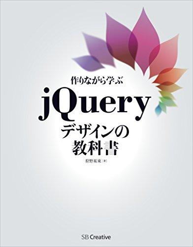 作りながら学ぶjQueryデザインの教科書