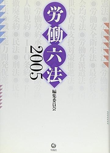 労働六法〈2005〉