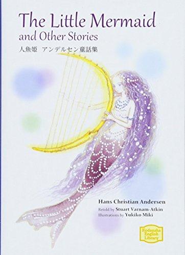 人魚姫 アンデルセン童話集 The Little Mermaid and Other Stories (KODANSHA ENGLISH LIBRARY)