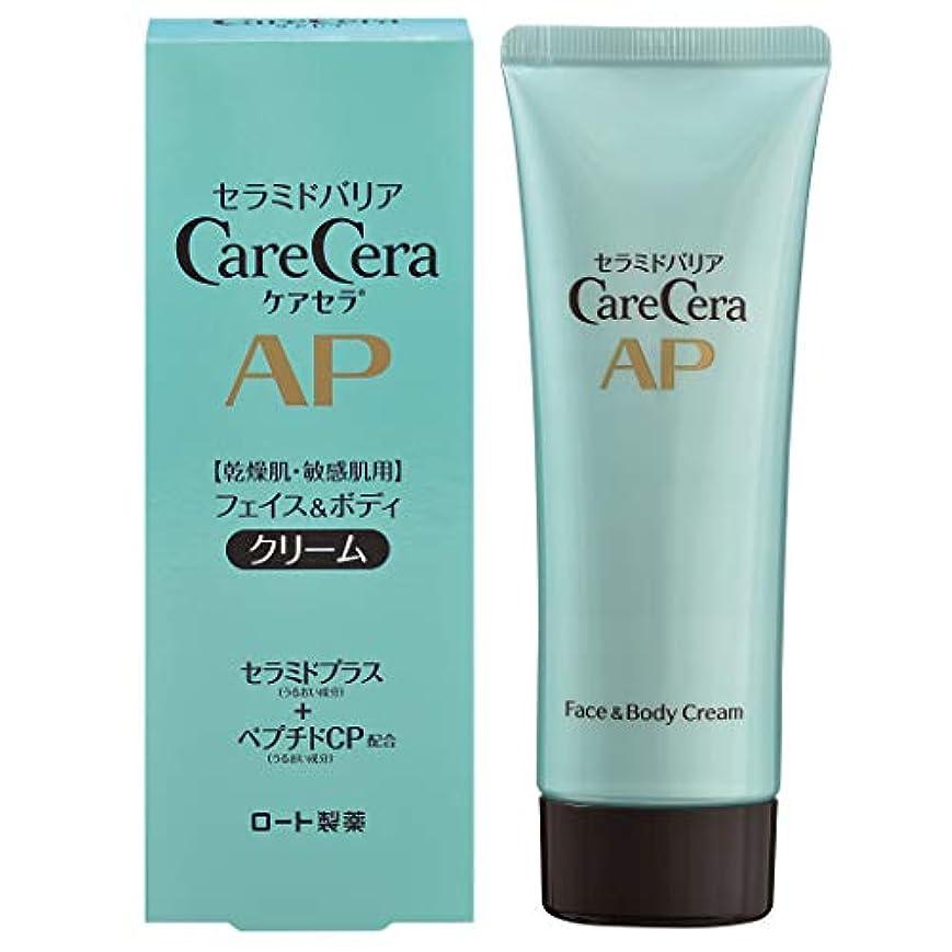 化粧震えるコークスロート製薬 ケアセラ APフェイス&ボディクリーム セラミドプラス×7種の天然型セラミド配合 無香料 70g