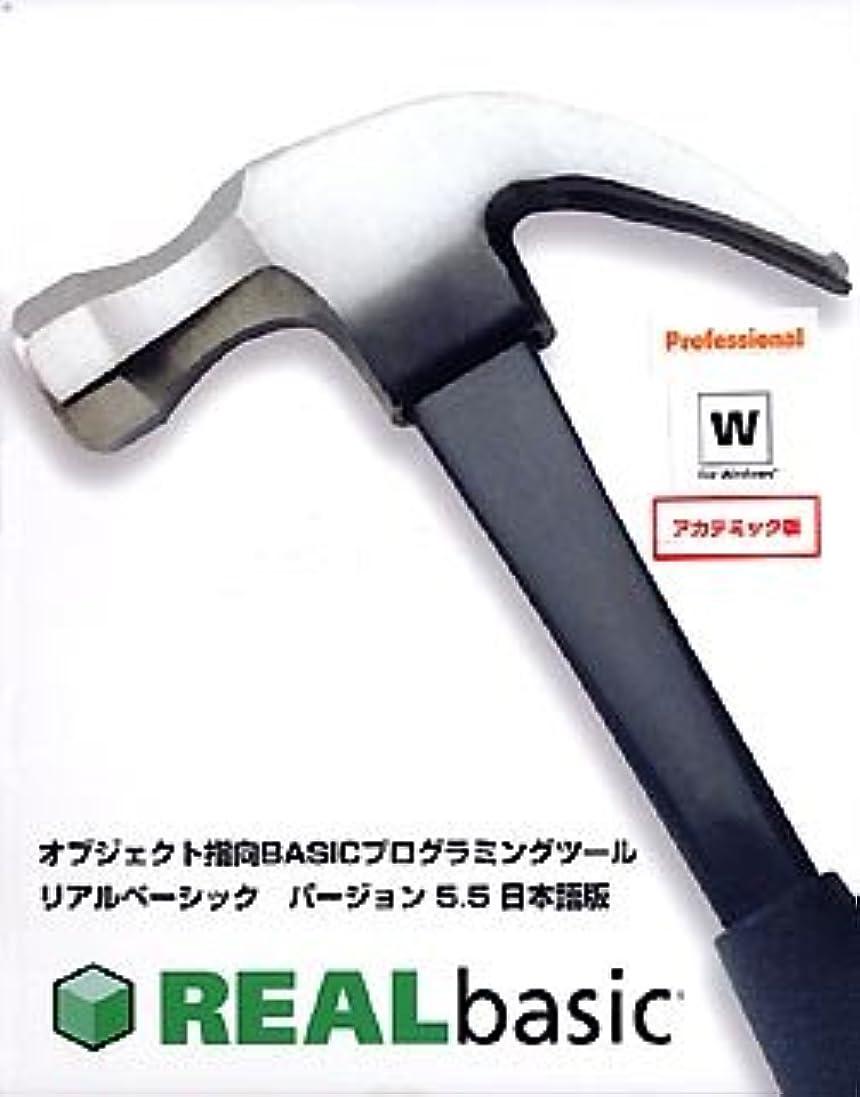 打ち上げる教え突然のREALbasic 5.5 Professional for Windows 日本語版 アカデミック版