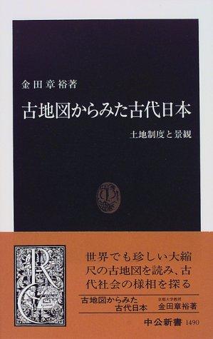古地図からみた古代日本―土地制度と景観 (中公新書)の詳細を見る