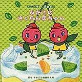 2004年「運動会」Vol.4 ふたごのさくらんぼちゃん