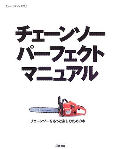 チェーンソーパーフェクトマニュアル (ものづくりブックス)