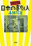 決定版 日本の喜劇人