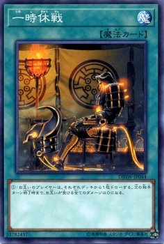 一時休戦 ノーマル 遊戯王 デッキビルドパック スピリット・ウォリアーズ dbsw-jp044