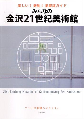 みんなの「金沢21世紀美術館」―楽しい!感動!愛蔵版ガイドの詳細を見る