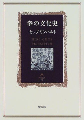 拳の文化史 (角川叢書)の詳細を見る