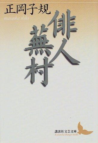俳人蕪村 (講談社文芸文庫)