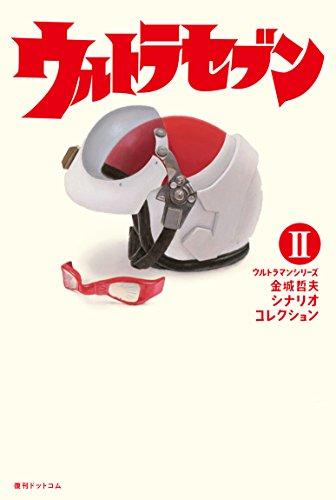 ウルトラセブン <ウルトラマンシリーズ 金城哲夫シナリオコレクション 2>