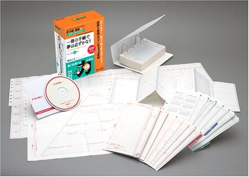 夢手帳・熊谷式スターターパック 2006年版の詳細を見る