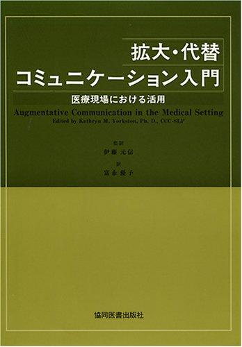 拡大・代替コミュニケーション入門―医療現場における活用