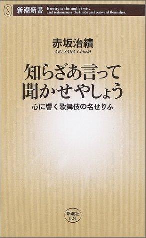 知らざあ言って聞かせやしょう―心に響く歌舞伎の名せりふ (新潮新書)の詳細を見る