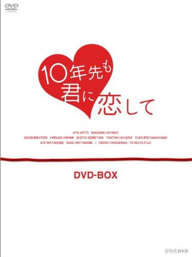 10年先も君に恋して DVD-BOX