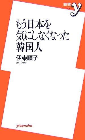 もう日本を気にしなくなった韓国人 (新書y)の詳細を見る