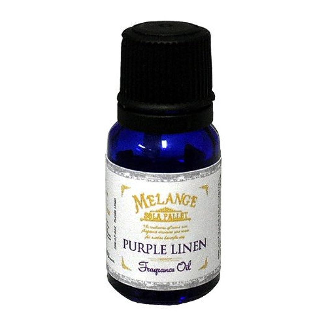 混乱小包錆びSOLA PALLET MELANGE Fragrance Oil フレグランスオイル Purple Linen パープルリネン