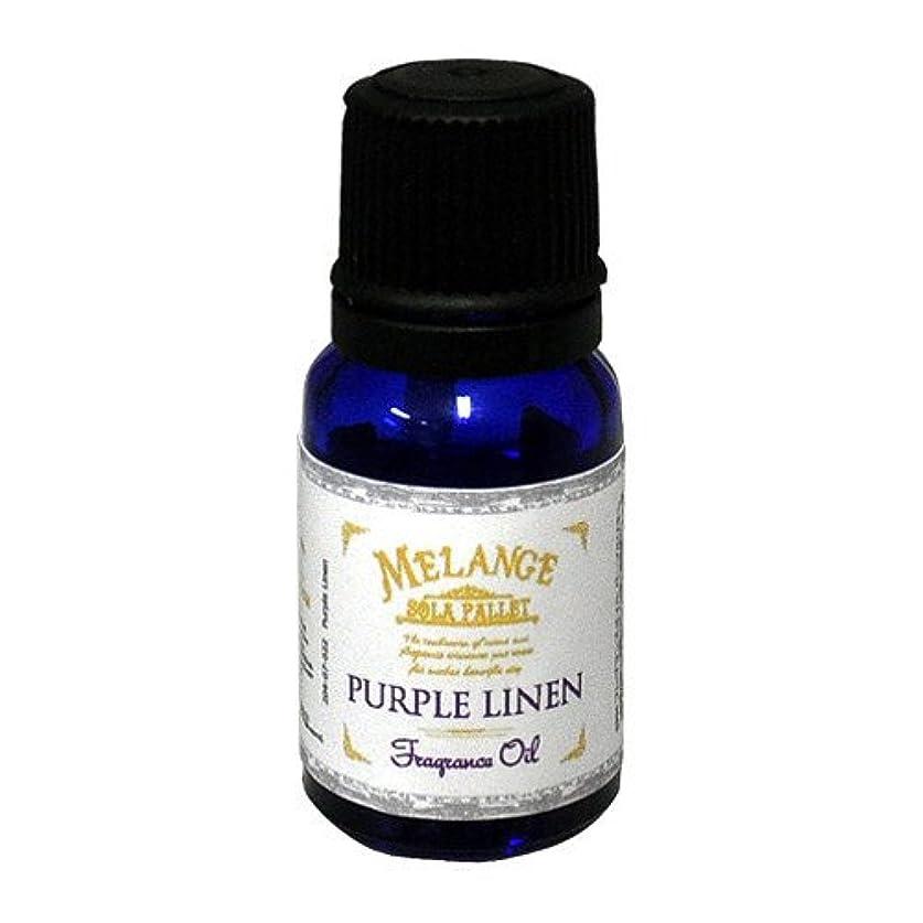 かけるアボート補助SOLA PALLET MELANGE Fragrance Oil フレグランスオイル Purple Linen パープルリネン