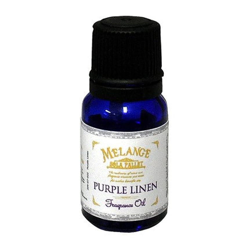 お別れ離婚動SOLA PALLET MELANGE Fragrance Oil フレグランスオイル Purple Linen パープルリネン