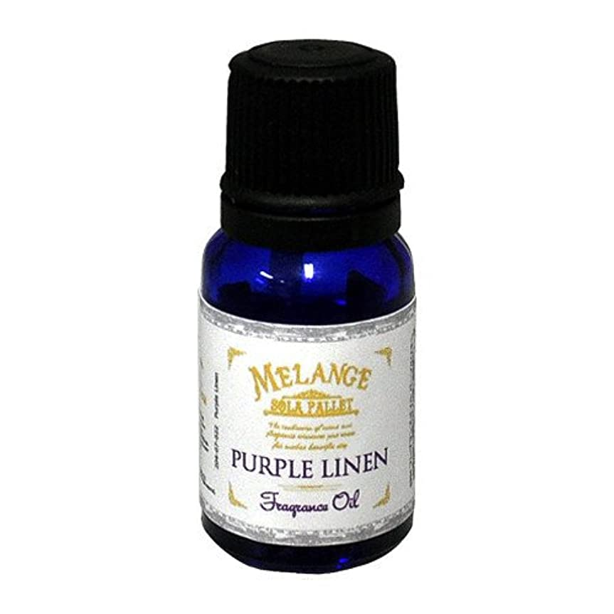 抽象化マージンアナロジーSOLA PALLET MELANGE Fragrance Oil フレグランスオイル Purple Linen パープルリネン