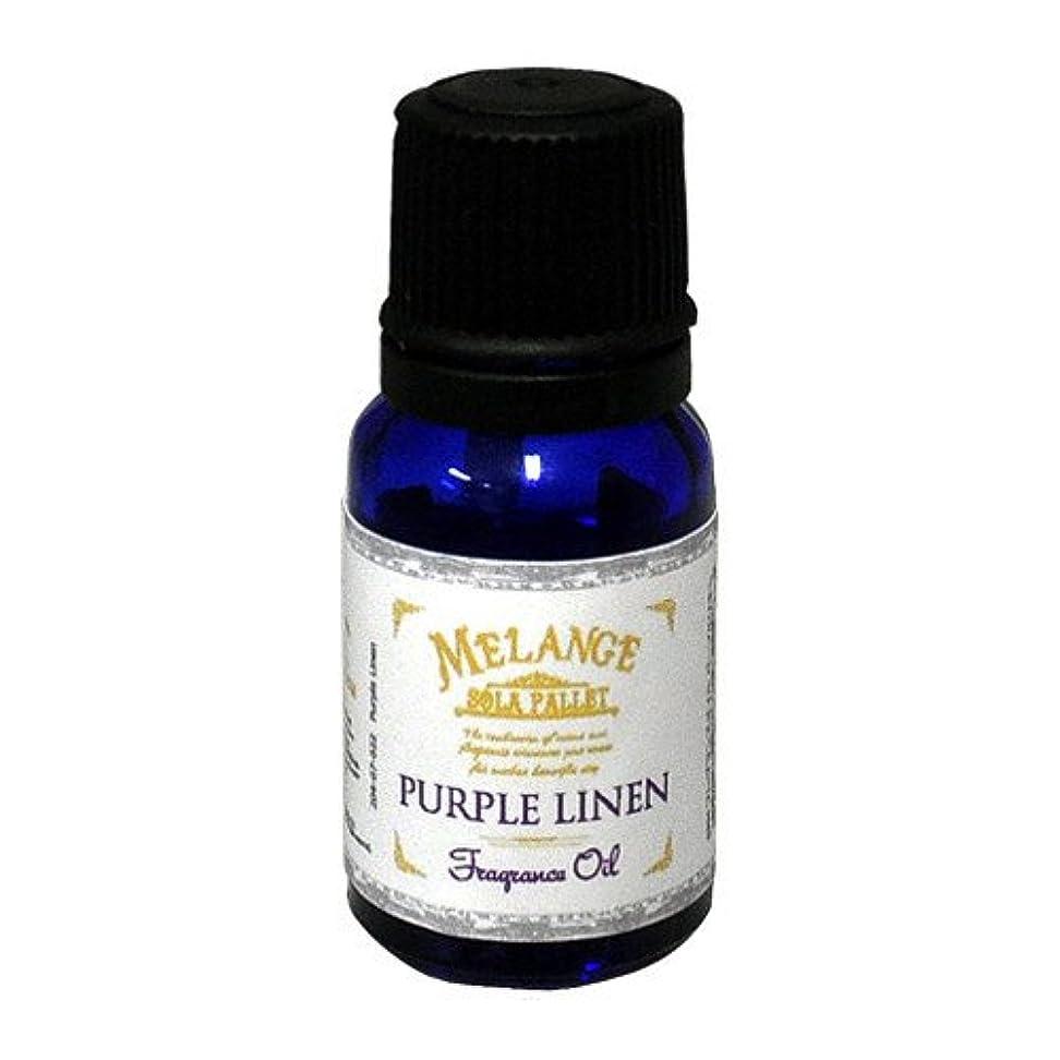 志す姪認証SOLA PALLET MELANGE Fragrance Oil フレグランスオイル Purple Linen パープルリネン