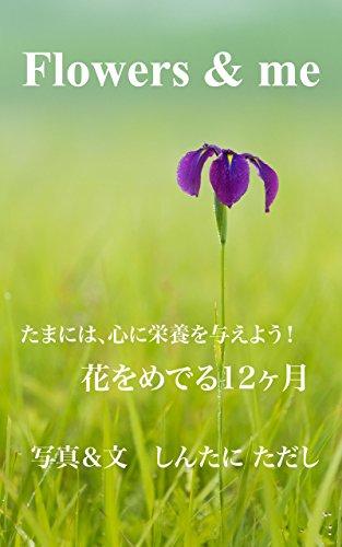 Flowers & me  花をめでる12ヶ月: たまには、花をながめて心に栄養を与えよう! 花は見るだけでも力を与えてくれる。トライ、ナウ!