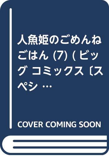 人魚姫のごめんねごはん (7) (ビッグ コミックス〔スペシャル〕)