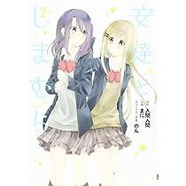 安達としまむら(2) (ガンガンコミックスONLINE)