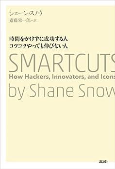[シェーン・スノウ]の時間をかけずに成功する人 コツコツやっても伸びない人 SMARTCUTS