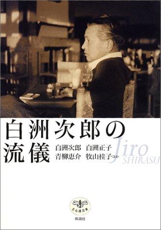 白洲次郎の流儀 (とんぼの本)