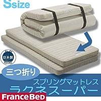 フランスベッド(France Bed) 折りたたみ式|マットレス 通販・価格比較